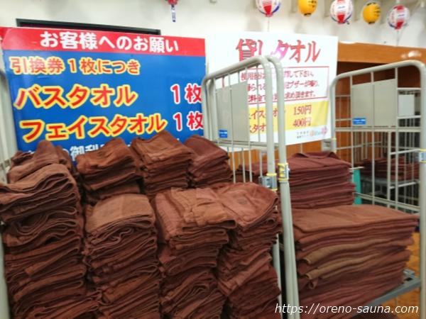 石川県金沢市「金沢ゆめのゆ」タオルピックアップ画像