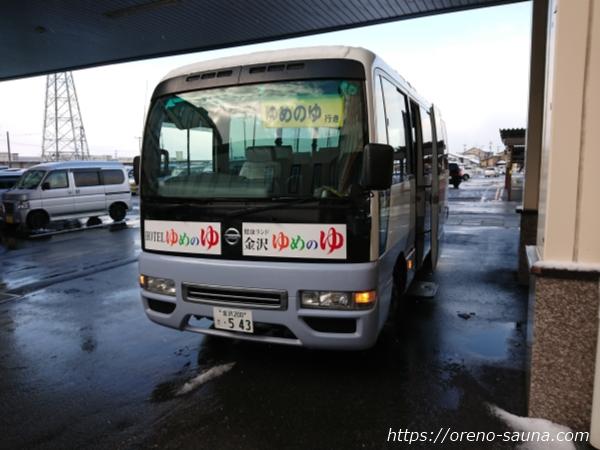 石川県金沢市「金沢ゆめのゆ」無料送迎バス画像