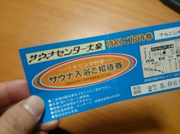 サウナセンター大泉の「サウナ入浴ご招待券」ゲット!やったあ!