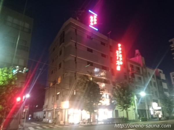 上野・浅草エリアのサウナといえば【サウナホテルニュー大泉稲荷町店】行ってきたよ!
