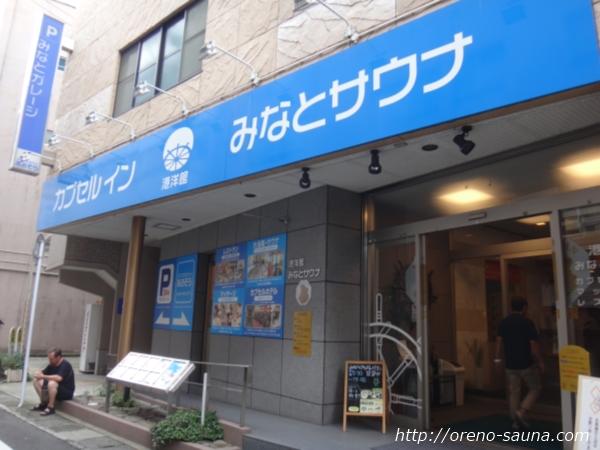 長崎県のサウナ【港洋館みなとサウナ】に行ってきた!観光にとても便利な場所!