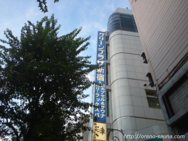 新宿歌舞伎町のサウナ&カプセルホテル『グリーンプラザ新宿』のロウリュは密室度高くなかなか強烈!