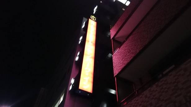 北千住駅カプセルホテル『グランパーク・イン北千住』のサウナを体験してきたよ!
