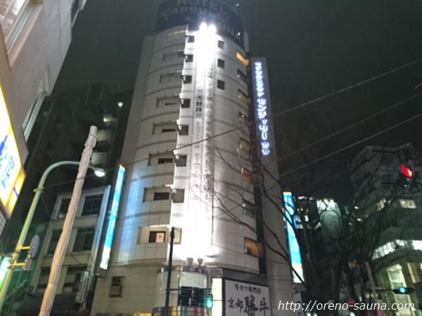渋谷道玄坂のサウナ・カプセルホテル『センチュリー渋谷』に行ってみた感想です!